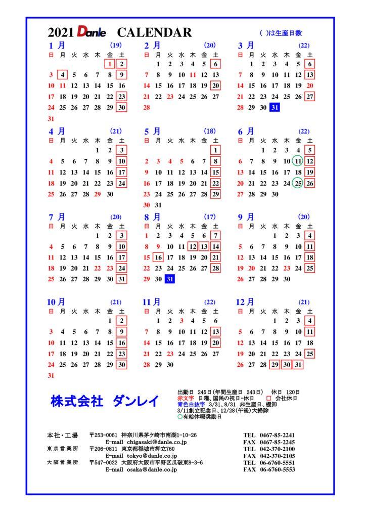 2021年Danleカレンダーのサムネイル